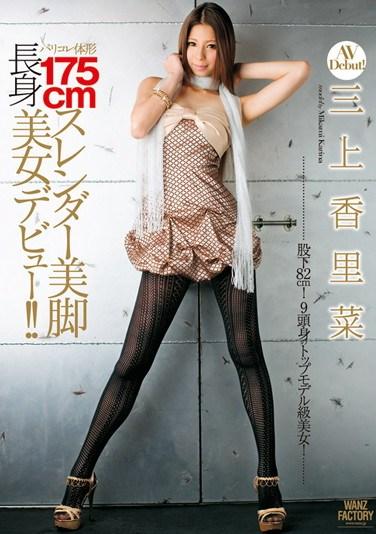 WNZ-433 A 175 cm Tall Model With Slender Beautiful Legs Debut!! Karina Mikami