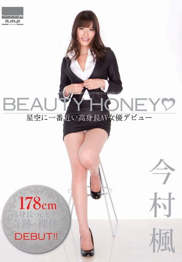 HODV-20824 BEAUTY HONEY. She Stands Closest To The Stars. A Tall AV Actress Debuts. Kaede Imamura.
