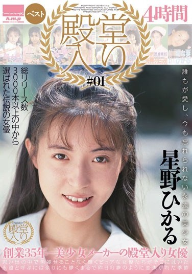 HODV-21072 Hall Of Fame Induction #01 – Hikaru Hoshino Best Collection Four Hours