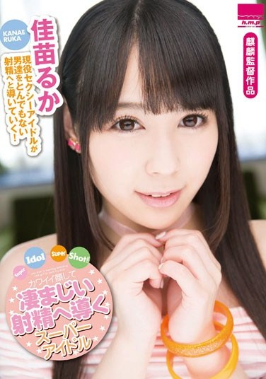 HODV-21092 Super Idol Super Shot! ~Super Idol With An Adorable Face Guides You To Earth-Shattering Orgasms~ Ruka Kanae