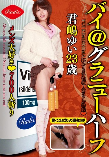 GUN-485 Viagra Transsexual Yui Kimishima's Unending Lust! Always Fully Erect
