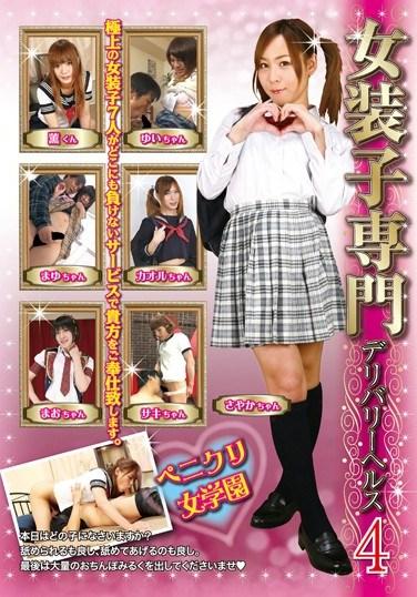 GUN-487 Cross-Dressing Call Girl Service 4 – Clit-Dick Academy – Seven Of The Finest Cross-Dressers