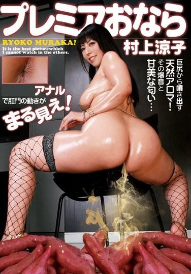 NEO-015 Premium Farts Ryoko Murakami