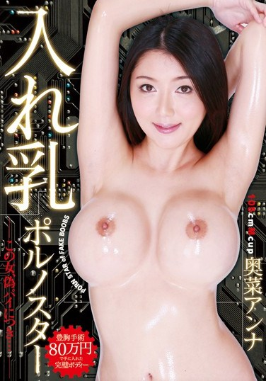 NEO-055 Fake Titty Porn Star – Because Of Her Silicone Knockers… She Got The Perfect Body With 800,000 Yen Worth Of Breast Enhancement Anna Okina