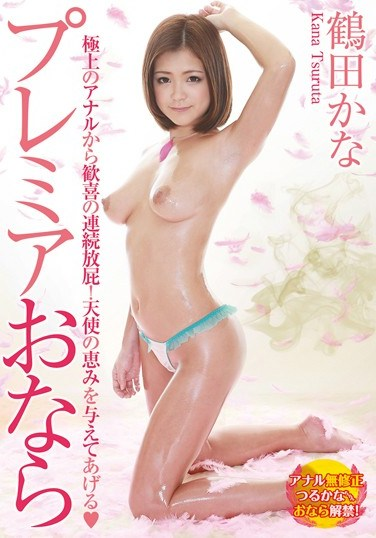 NEO-056 Premium Fart Kana Tsuruta