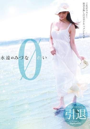 NEO-083 Eternal Rei Mizuna: Her Flawless Retirement Documentary