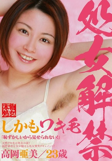 NEO-107 Virgin Season With Hairy Armpits 23 Year Old Kaami Takai