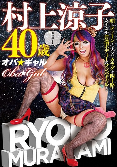 NEO-220 Over Gal Ryoko Murakami 40 Year Old Perverted Mature Ladies Making Dicks Rock Hard! The Epitome of Vulgarity!