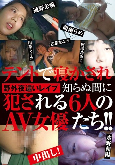 NEO-351 Outdoor Night Visit Rape – Six Porn Stars Fucked While Sleeping In Tents