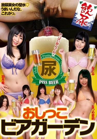 PSD-215 Pissing Beer Garden