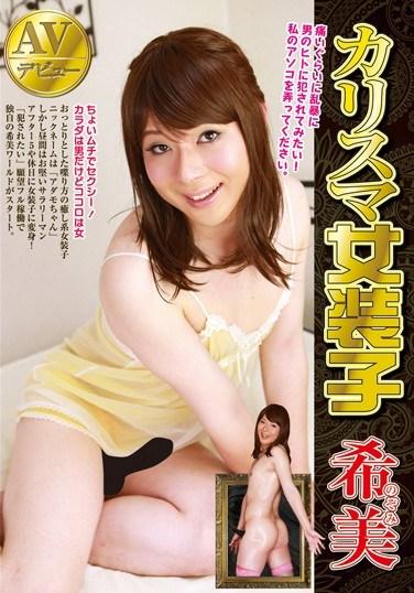 TKO-131 Charisma Cross-Dresser Nozomi