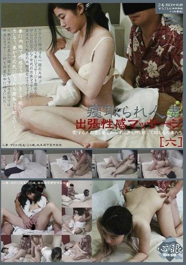 SHI-274 Cuckolding Married Woman. Mobile Sensual Massage Service (6)