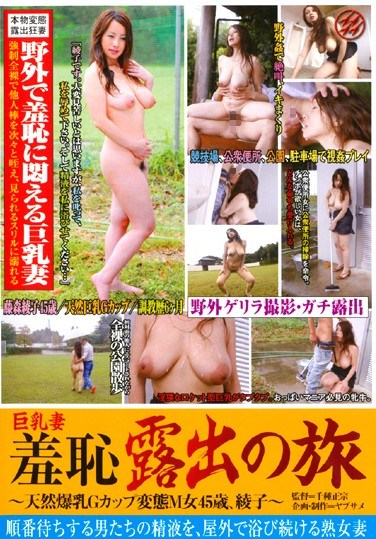 YAB-016 A Wife With Bit Tits Her Shameful Exhibitionist Journey -Mature Woman With G cup Size Tits Ayako 45 Years old-