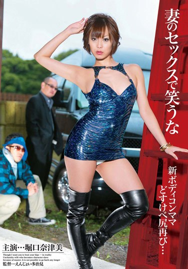 YAB-059 Don't Make Fun Of My Lewd Wife's Sexy Tight Dress! Natsumi Horiguchi