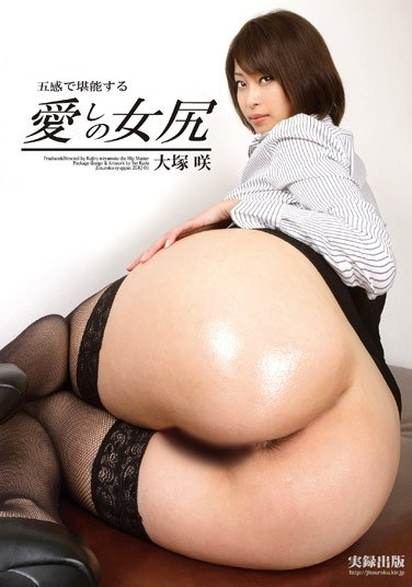 ZGKJ-01 Fulfilling Your Need For Female Booty By Stimulating Your 5 Senses – Saki Otsuka