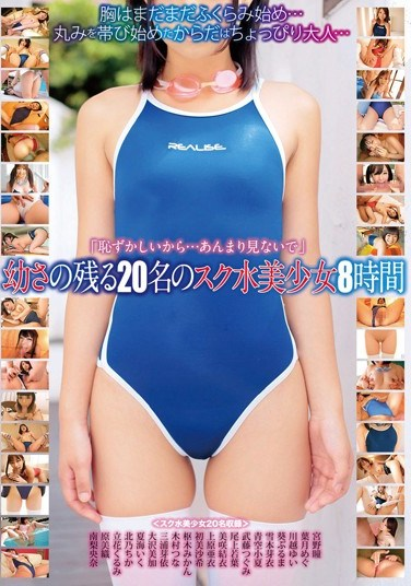 CADV-545 20 Young-Looking Beautiful Girls in School Swimsuits – Eight Hours
