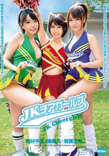 EKDV-396 JK Cheerleaders Chika Arimura x Riku Minato x Saki Hatsumi