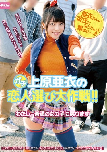 EKDV-443 Ai Uehara Goes Looking For A Lover! I… Want To Go Back To Being A Regular Woman