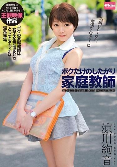 EKDV-460 Horny Private Tutor Just For Me, Ayane Suzukawa