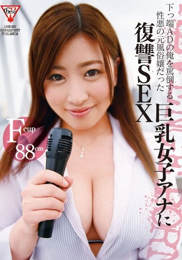 GESU-007 I'm A Lowly AD Who Gets Daily Verbal Abuse From A Bitchy Big Tits Female Anchor Who Used To Be A Sex Club Worker, So Now I'm Getting Revenge Sex Ena Aisaki