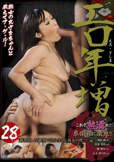 MAMA-369 Erotic Mature Woman 28