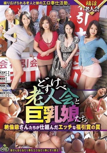 NITR-007 Perverted Senior House! Girls with Big Tits Get Harshly Raped by Sexually Active Old Men!