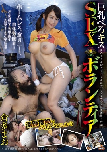 NITR-101 Busty French-Kissing SEX Volunteer Mao Kurata