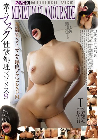 NITR-120 Amateur Masks Lust 9