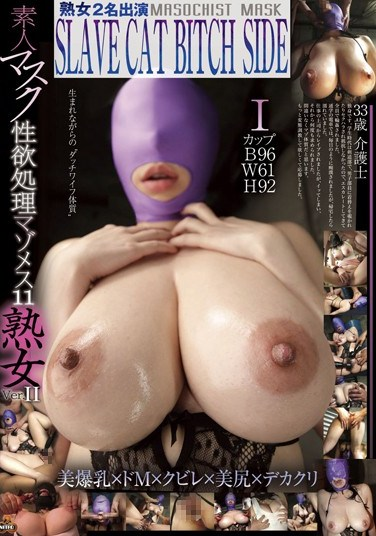 NITR-149 Masochistic Amateur Bitch In A Mask Satisfies Your Sexual Urges 11 – MILF Version II