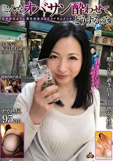 "NITR-302 ""What Do You Plan to Do, Getting this Old Lady Drunk?"" Yukine Kuramoto"
