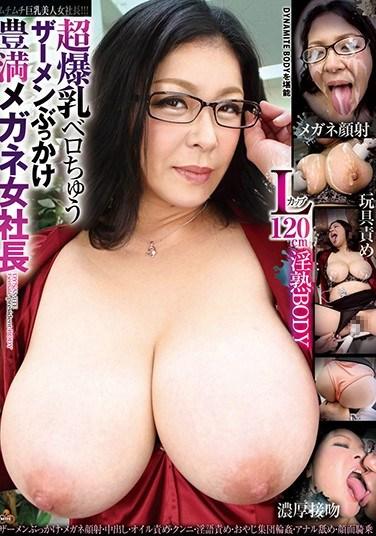 NITR-323 Ultra Colossal Tits French Kiss Bukkake Voluptuous Lady Boss In Glasses Azusa Yagi