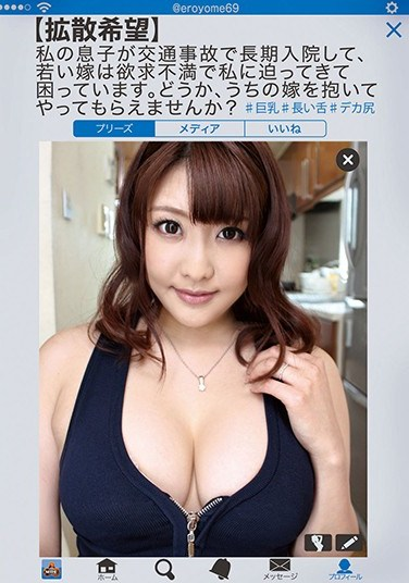 NITR-324 [Massive Expansion Desired] My Son Was In A Traffic Accident And Is Going To Be Hospitalized For A Long Time, And His Young Wife Was Getting Horny And Now She's Coming On To Me, What Should I Do? Would You Please Fuck My Daughter-In-Law? Nonoka Izumi