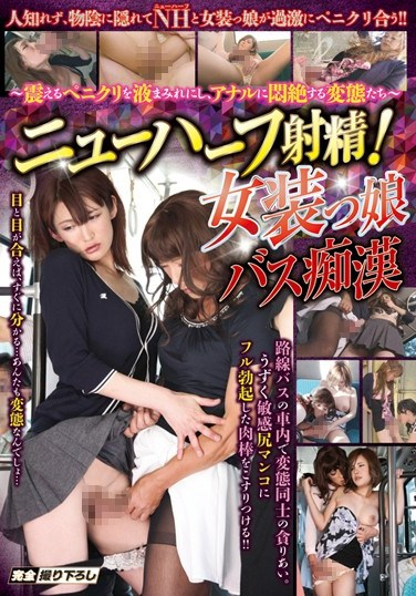 IBMA-011 Transsexual Ejaculation! Transsexual In Drag Gets Molested – Perverts With Trembling Penis/Clitoris Get Wet And Orgasm With Anal! –