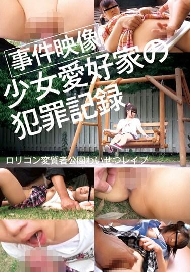 IBW-328 Lolita Loving Pervert's Lewd Rape In A Public Park