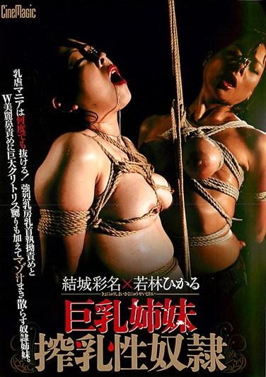 CMC-095 Milky Big Tit Sister Slave Ayana Yuki Hikaru Wakabayashi