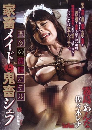 CMC-109 An Enema Hotel On Holy Night The Pig Bitch Maid And Rough Sex Loving Chef Anna Kirishima Rena Sasaki