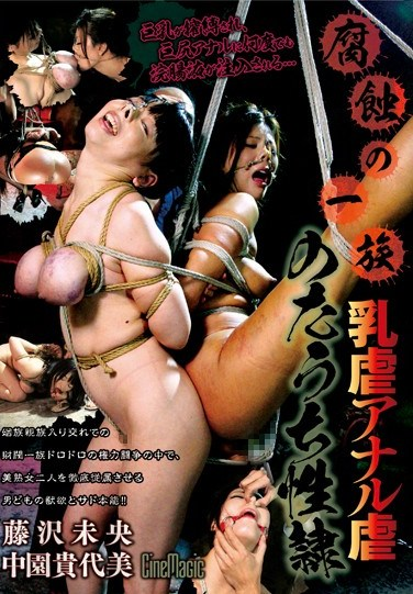 CMC-116 A Family Of Decay. Tit Abuse Anal Abuse Squirming Slaves Mio Fujisawa Kiyomi Nagase