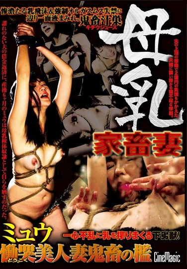 CMF-023 Breast Milk Livestock Wife: Beautiful Married Woman Laments As She Is Brutally Bondaged And Fucked (Myuu)