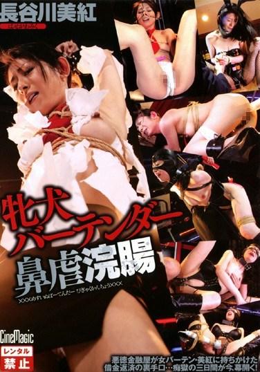 CMN-037 Bitch Bartender Nose Torture & Enema Miku Hasegawa