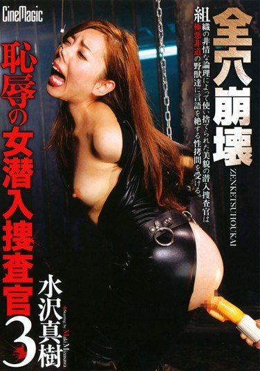 CMN-067 Disgraceful Woman Undercover Investigator 3 All Her Holes are Mercilessly Raped Maki Mizusawa
