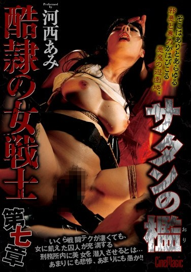 CMN-128 Female Warrior of Subordination – Chapter 7 – Satan's Jail Ami Kasai