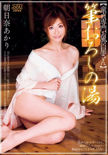 DV-1342 First Time In The Public Bath – A Cherry Boy At The Special Bathhouse – Akari Asahina