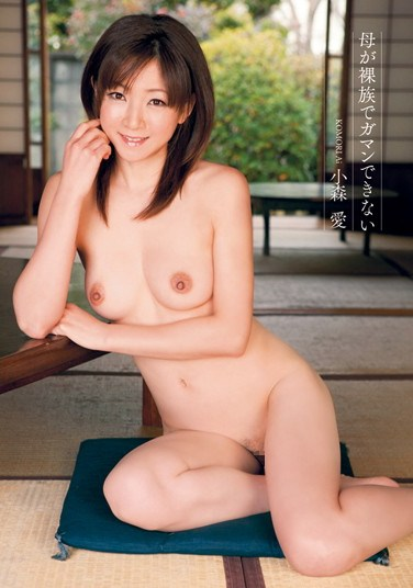 DV-1381 Mom Can't Resist Her Naked Family Ai Komori