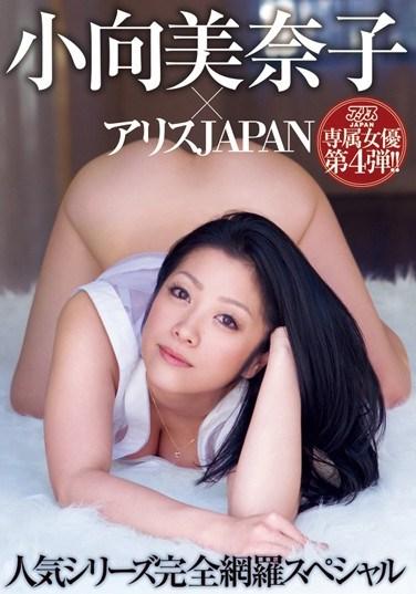 DV-1481 Minako Komukai and Alice JAPAN. Popular Silk Special Series.