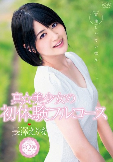 DV-1577 Serving the Full Course of a Beautiful Girl's First Experiences Erina Nagasawa