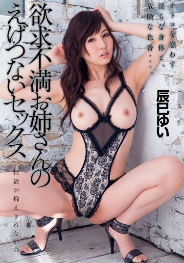 DV-1604 Unsatisfied Older Sister's Greedy Sex Yui Tatsumi