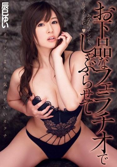 DV-1636 Given A Filthy Blowjob Yui Tatsumi
