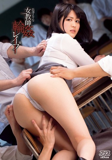 DVAJ-0056 Female Teacher Gets Gang Raped Erina Nagasawa