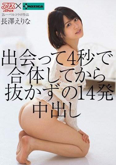 DVAJ-0065 Sex In 4 Seconds – Creampies: Filled to the Brim Erina Nagasawa