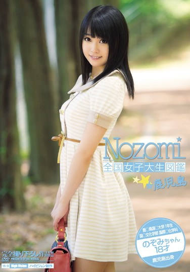 BDSR-111 The National University Student Encyclopedia Nozomi